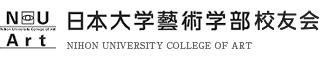日本大学芸術学部校友会