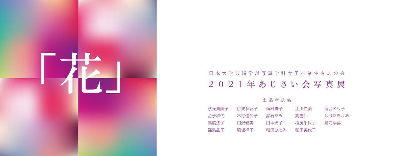 2021年あじさい会写真展「花」2021年9月14日~9月20日(月・祝)JCIIクラブ25